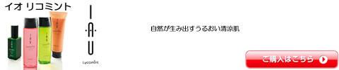 ルベル【イオ リコミント】 シャンプー トリートメント 激安 通販 送料無料特典も