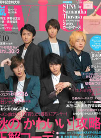 with(ウィズ) 2012年10月号