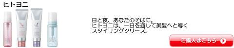 DEMI(デミ)【ヒトヨニ】スタイリング ワックス オイル トリートメント 激安 通販。送料無料特典も。最安値、感動サービスに挑戦!