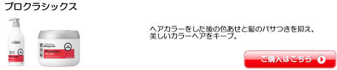 ロレアル プロフェッショナル【プロクラシックス】シャンプー トリートメント 激安通販。最安値、感動サービスに挑戦!
