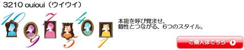 ホーユー【3210ouioui(ウイウイ)】スタイリング ワックス ジェル 激安通販 最安値挑戦