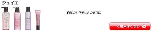 ポーラ【ジュイエ】シャンプー トリートメント 激安 通販