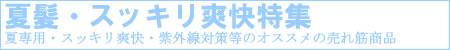 夏髪・スッキリ爽快特集