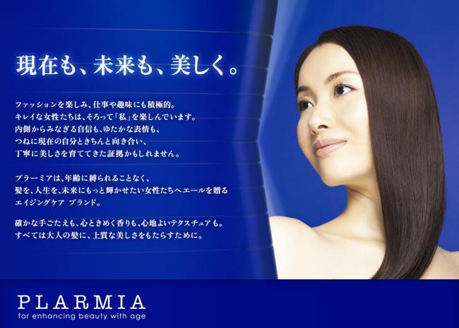 ミルボン プラーミア 炭酸シャンプー01