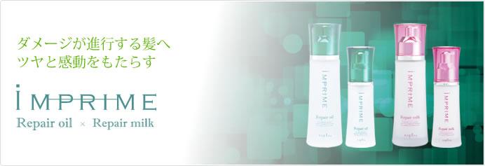 ナプラ インプライム リペアオイル リペアミルク