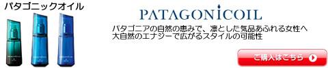デミ パタゴニックオイル