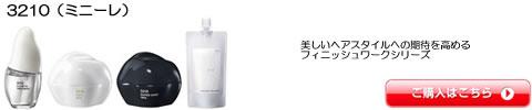 3210(ミニーレ)