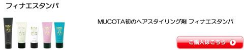 ムコタ(MUCOTA) フィナエスタンパ 激安通販