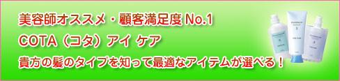 COTA 美容師オススメ・顧客満足度No.1
