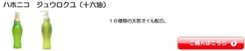 ハホニコ ジュウロクユ(十六油) トリートメント 全シリーズ一覧 激安通販