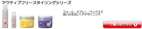 アクティブフリースタイリングシリーズ ナプラ napla スタイリング ワックス フォーム 激安通販