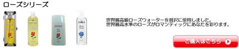 ローズシリーズ シャンプー トリートメント 激安通販
