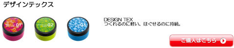 デザインテックス 資生堂 激安通販