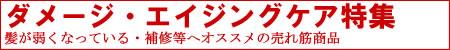おすすめ「ダメージ・エイジングケア」シャンプー トリートメント 売れ筋ランキング