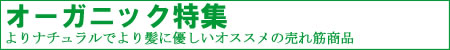 おすすめ「オーガニック」シャンプー トリートメント 売れ筋ランキング