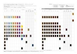画像2: プロマスター ピグメント(第1剤)【エフェクトカラー】80g/ホーユー